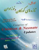 پوستر کنگره تازه های کودکان و نوزادان