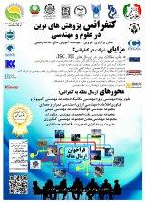 پوستر کنفرانس پژوهش های نوین در علوم و مهندسی