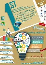 پوستر نخستین کنفرانس  فرصت ها،چالش ها و راهکارهای اشتغال و توسعه کسب و کار با تاکید بر ظرفیت های استان هرمزگان