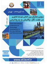 پوستر سومین همایش بین المللی توسعه فناوری در نفت، گاز، پالایش و پتروشیمی