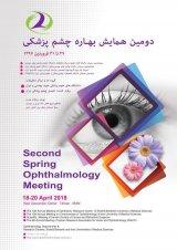 پوستر دومین همایش بهاره چشم پزشکی