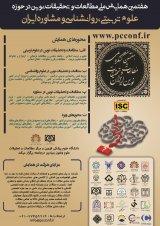 پوستر هفتمین همایش ملی مطالعات و تحقیقات نوین در حوزه علوم تربیتی، روانشناسی و مشاوره ایران
