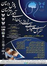 پوستر کنفرانس ملی روانشناسی و برنامه ریزی و آموزش دبستان و پیش دبستان
