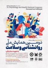 پوستر دومین همایش ملی روانشناسی و سلامت