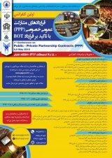 پوستر اولین کنفرانس قراردادهای مشارکت عمومی خصوصی (PPP) با تاکید بر قراردادهایBOT