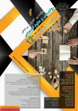 پوستر یازدهمین کنفرانس بین المللی روانشناسی و علوم اجتماعی