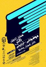 پوستر همایش کشوری دانش موضوعی-تربیتی (دانش آموزش محتوا): آموزش دینی و قرآن ابتدایی