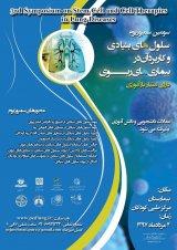 پوستر سومین سمپوزیوم سلول های بنیادی و کاربرد آن در بیماری های ریوی