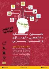 پوستر نخستین کنگره دانشجویی داروسازی و طب ایرانی