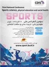 پوستر سومین کنفرانس ملی علوم ورزشی ، تربیت بدنی و سلامت اجتماعی