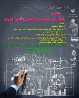 پوستر پنجمین کنفرانس علمی پژوهشی دانش آموزی