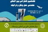 پوستر هفدهمین کنفرانس بین المللی مهندسی حمل و نقل و ترافیک