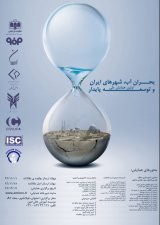 پوستر اولین همایش ملی بحران آب،شهرهای ایران و توسعه پایدار