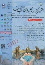 پوستر هفتمین کنفرانس ملی مدیریت منابع آب ایران