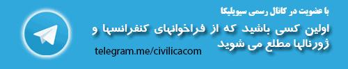 کانال اطلاع رسانی کنفرانسها و همایشها
