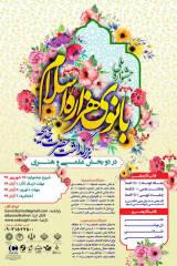 پوستر جشنواره ملی بانوی هزاره اسلام (بزرگداشت حضرت خدیجه)