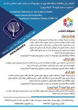 پوستر کنفرانس ملی مطالعات و یافته های نوین در حوزه بهداشت و درمان، علوم اجتماعی و انسانی با محوریت بیماری کووید ۱۹