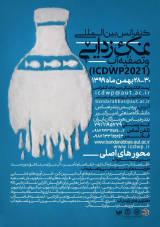 پوستر کنفرانس بین المللی نمک زدایی و تصفیه آب