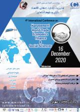 پوستر چهارمین کنفرانس بین المللی مدیریت، تجارت جهانی، اقتصاد، دارایی و علوم اجتماعی