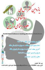 پوستر یازدهمین کنفرانس ملی روانشناسی، علوم تربیتی و اجتماعی
