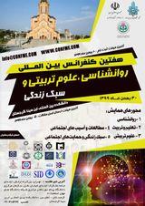 پوستر هفتمین کنفرانس بین المللی روانشناسی، علوم تربیتی و سبک زندگی