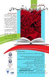 پوستر همایش استانی داستان های فارسی پس از انقلاب اسلامی