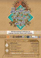 پوستر پنجمین کنفرانس بین المللی زبان، ادبیات تاریخ و تمدن