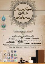 پوستر دومین کنفرانس بین المللی فقه، حقوق و پژوهش های دینی