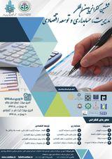 پوستر ششمین کنفرانس بین المللی مدیریت، حسابداری و توسعه اقتصادی