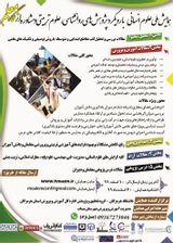 پوستر همایش ملی علوم انسانی با رویکرد پژوهش های روانشناسی، علوم تربیتی و مشاوره ازنگاه معلم