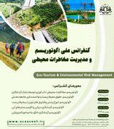 پوستر کنفرانس ملی اکوتوریسم و مدیریت مخاطرات محیطی