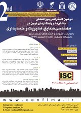 پوستر دومین کنفرانس بین المللی چالش ها و راهکارهای نوین در مهندسی صنایع و مدیریت و حسابداری