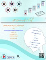پوستر نخستین کنفرانس تجارب برتر تربیتی معلمان