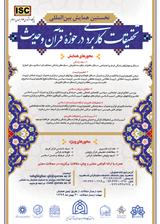 پوستر نخستین همایش بین المللی تحقیقات کاربردی در حوزه قرآن و حدیث