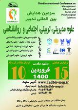 پوستر سومین همایش علوم مدیریتی، تربیتی، اجتماعی و روانشناسی