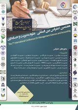پوستر هفتمین کنفرانس بین المللی علوم مدیریت و حسابداری