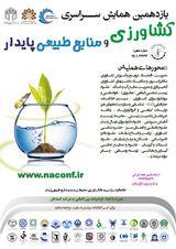 پوستر یازدهمین همایش سراسری کشاورزی و منابع طبیعی پایدار