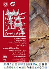 پوستر سی و نهمین کنگره ملی و چهارمین کنگره بین المللی علوم زمین