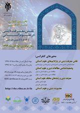 پوستر کنفرانس بین المللی دین و علوم انسانی