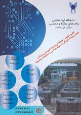 پوستر اولین کنفرانس منطقه ای توسعه شهرستان مبارکه و دومین رویداد فن یاب در حوزه مهندسی و تحقیقات پیشرفته
