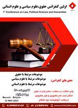 پوستر اولین کنفرانس حقوق، علوم سیاسی و علوم انسانی