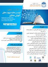 پوستر همایش ملی فرصت ها و ضروت های آموزش مجازی