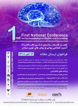 پوستر اولین کنفرانس ملی مطالعات آسیب شناسی روانی و روش های نوین درمان