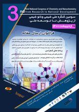 پوستر سومین کنگره ملی شیمی و نانو شیمی از پژوهش تا توسعه ملی