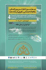 پوستر چهارمین کنفرانس بین المللی مطالعات اجتماعی،حقوق و فرهنگ عامه