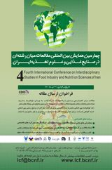 پوستر چهارمین همایش بین المللی مطالعات میان رشته ای در صنایع غذایی و علوم تغذیه ایران