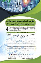 پوستر چهارمین کنفرانس ملی نوآوری و فناوری علوم زیستی، شیمی ایران
