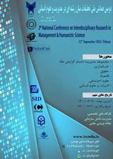 پوستر دومین همایش ملی تحقیقات میان رشته ای در مدیریت و علوم انسانی
