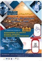 پوستر هفتمین کنفرانس بین المللی مدیریت امور مالی، تجارت، بانک، اقتصاد و حسابداری
