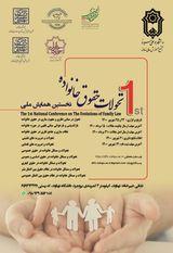 پوستر اولین همایش ملی تحولات حقوق خانواده